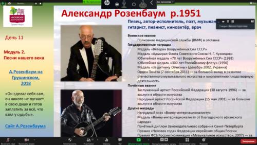 Московское долголетие_11-06-2021_барды-песни нашего века