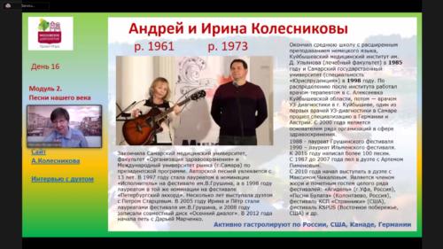 Московское долголетие-29-03-2021-барды-наш век