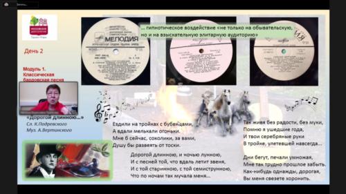 Московское долголетие-14-05-2021-клуб-бардовской-песни-начало