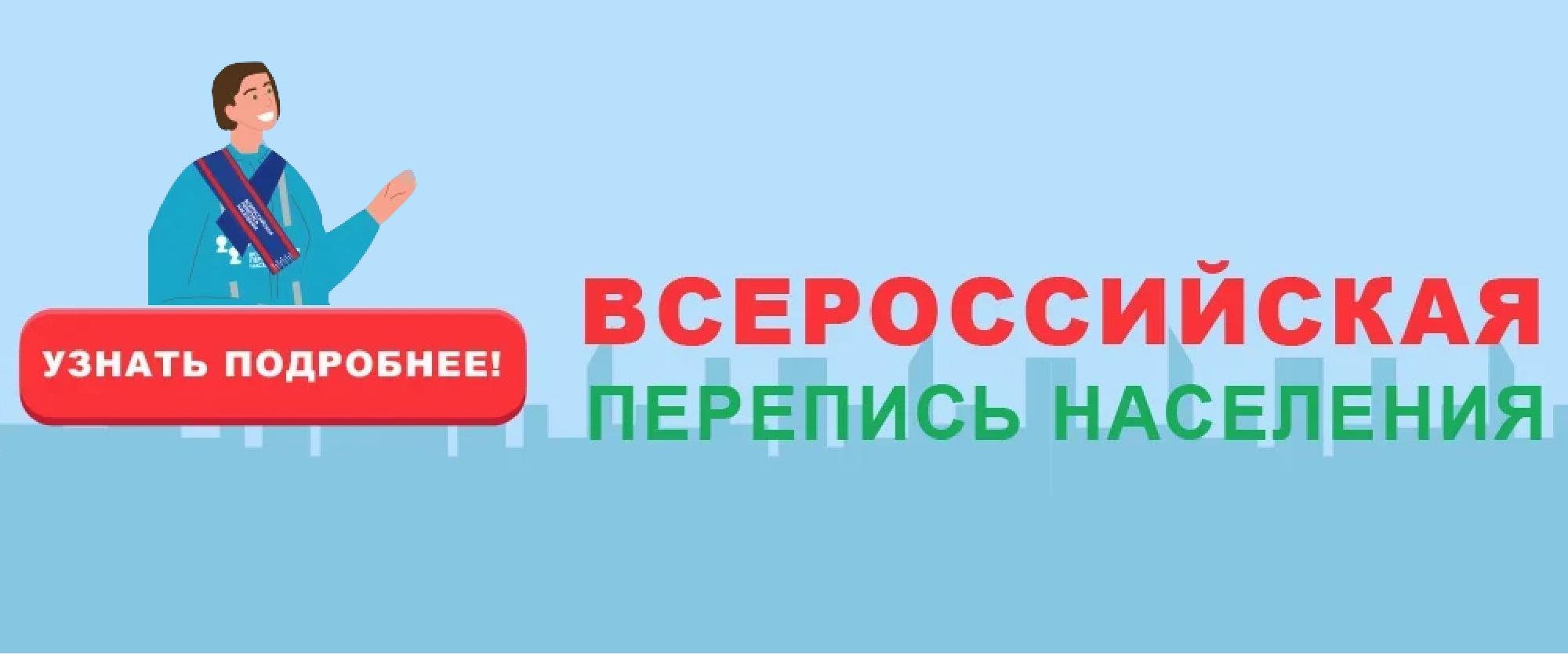 Всероссийская перепись населения_баннер