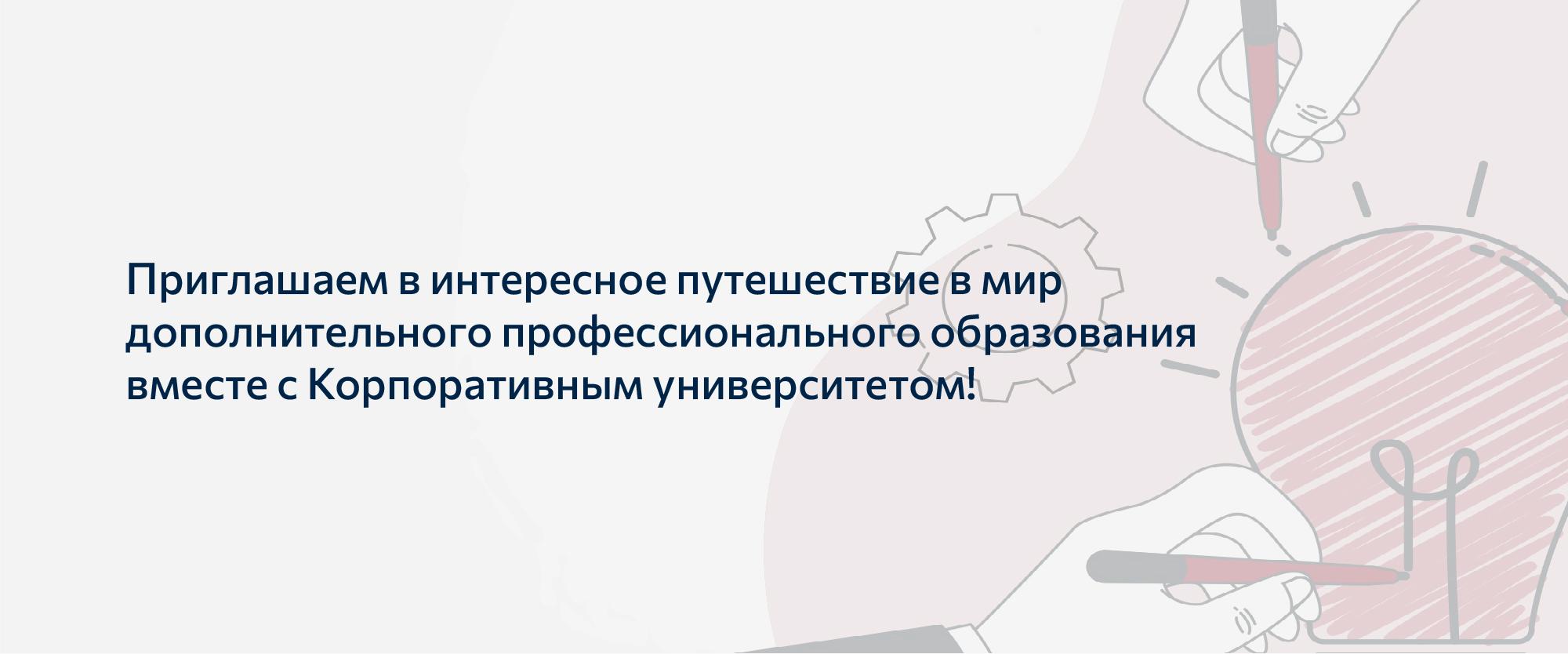 Корпоративный университет_11-16 октября 2021 года_баннер qumo-2