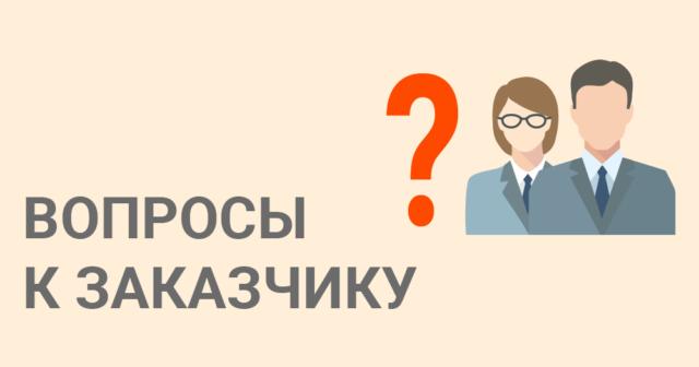 3вопросы_к_заказчику