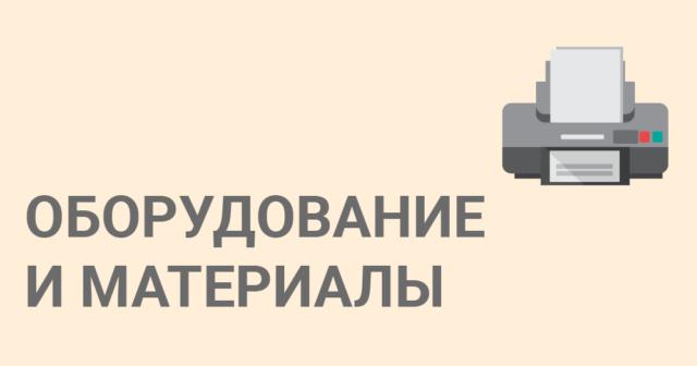 3оборудование_и_материалы