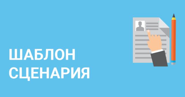 3шаблон_сценария