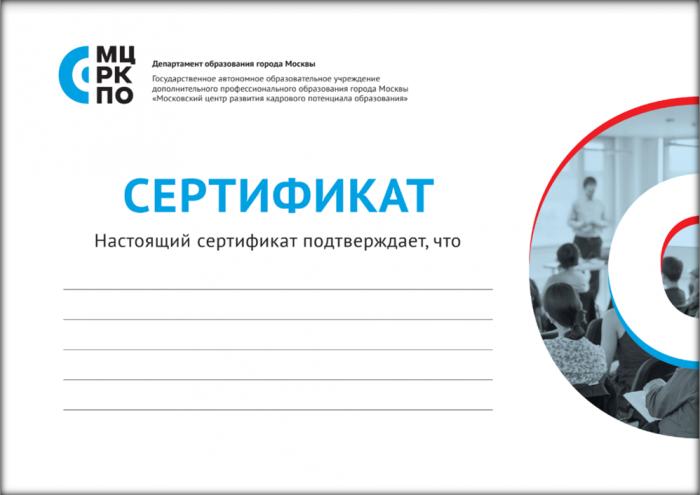 sertifikat_MCzRKPO_newstyle_shd