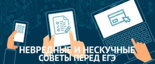 соеты-перед-ЕГЭ-микробаннер-2